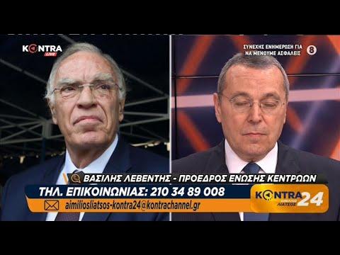 Αιμίλιος Λιάτσος και Βασίλης Λεβέντης στο Kontra Channel (12-5-2020)