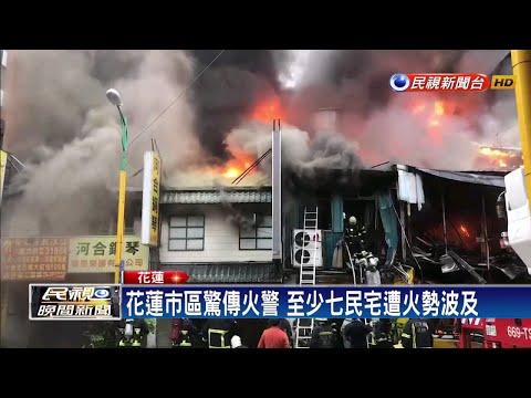 花蓮市區驚傳火警 至少7民宅遭火勢波及-民視新聞