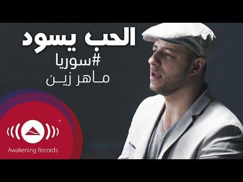 Maher Zain - Alhubbu Yasood | Suriye klip izle
