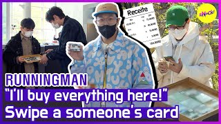 [HOT CLIPS] [RUNNINGMAN] Someone paid over 180,000won(160$) with my card at a cafe?💸 (ENG SUB)