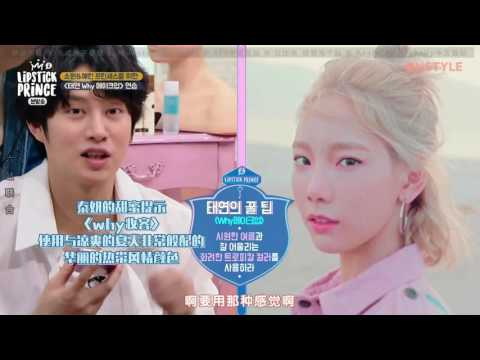 170413 Lipstick Prince P.O抱希澈 call out 太妍