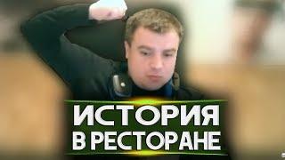 """ИСТОРИЯ """"В РЕСТОРАНЕ"""""""
