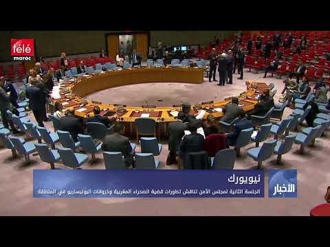 اجتماع عاجل لمجلس الأمن حول قضية الصحراء وهذه آخر التطورات!
