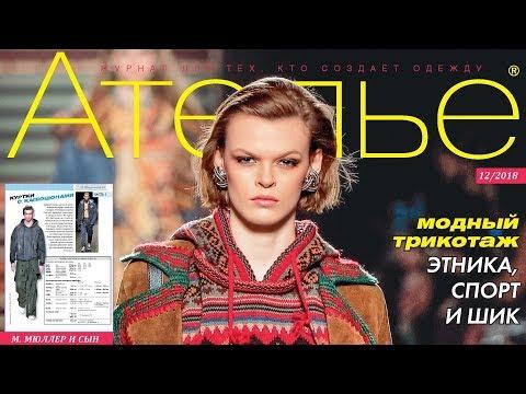 Ателье № 12/2018 (декабрь) Видеообзор. Листаем. М. Мюллер и сын