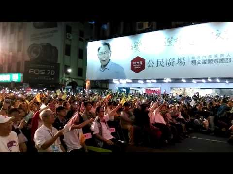 島嶼天光-滅火器樂團 勇敢的台灣人@柯P公民廣場 11/28