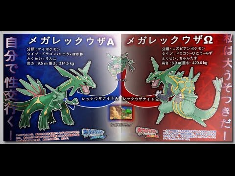 Pokemon Omega Ruby & Alpha Sapphire [Archive] - ShonenGameZ