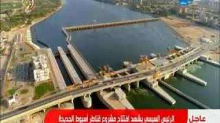 شاهد لحظة وصول الرئيس quotعبدالفتاح السيسيquot لافتتاح مشروع quotقناطر ...