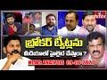 బ్రోకర్ ట్వీట్లను మీడియాలో హైలైట్ చేస్తారా ? | MLA Kranthi vs Revanth Reddy Tweet | hmtv News