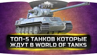 ТОП-5 танков, появления которых игроки ждут