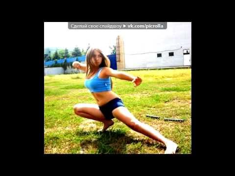 Спортивные девушки!» под музыку Loc-Dog - Нарисуй Любовь