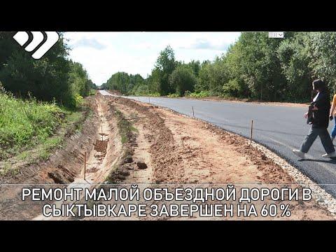 В Сыктывкаре продолжается капитальный ремонт малой объездной