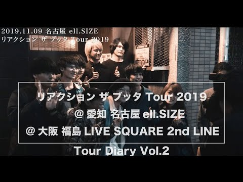 【Tour Diary vol.2】 リアクション ザ ブッタ Tour 2019@名古屋&大阪