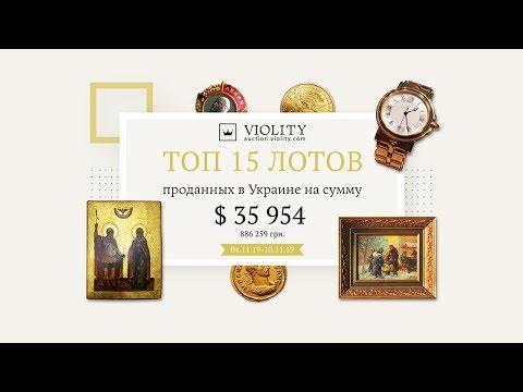 ТОП дорогих лотов за 04.11-10.11. Аукцион Виолити 0+ photo