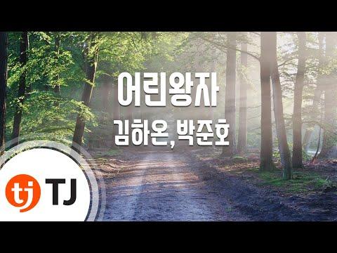 [TJ노래방] 어린왕자 - 김하온(HAON),박준호(PULLIK)(Prod. By Godic)() / TJ Karaoke
