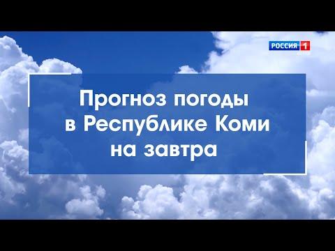 Прогноз погоды на 10.08.2021. Ухта, Сыктывкар, Воркута, Печора, Усинск, Сосногорск, Инта, Ижма и др.