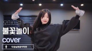 중3 JYP 1 / 2차 합격생 불꽃놀이 커버 댄스 [Oh my girl / remember me - cover dance]
