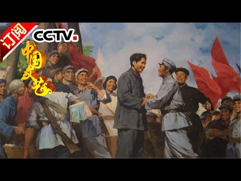 《中国文艺》 20161029 向经典致敬——红色回响 | CCTV-4
