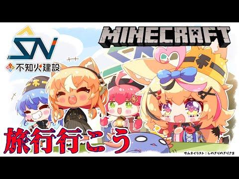 【マインクラフト/Minecraft】#不知火建設 🔥 社員旅行する!【不知火フレア/ホロライブ】