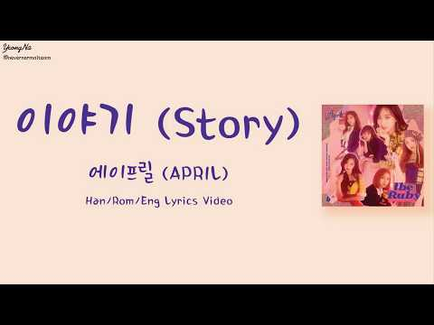 [Han/Rom/Eng]이야기 (Story) - 에이프릴 (APRIL) Lyrics Video