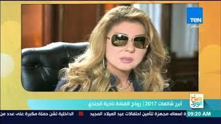 صباح الورد - أبرز شائعات 2017 الفنية.. زواج ووفيات     -