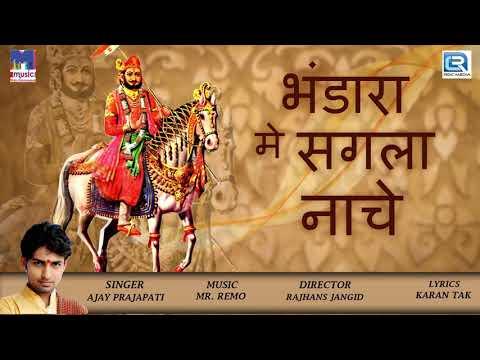 Mr.Remo Super Duper रामदेवजी सांग - भंडारा में सगला नाचे   Ajay Prajapati   New Rajasthani DJ Songs