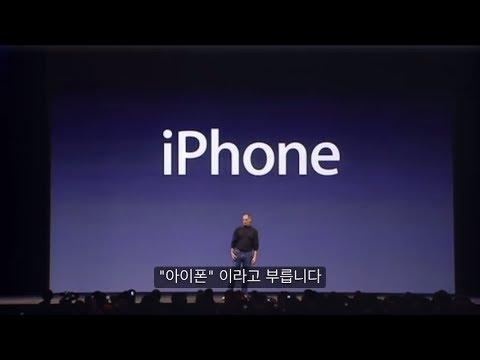 전설의 스티브 잡스 프레젠테이션 - 세상을 바꾼 1세대 아이폰 2007년 공개 중요 부분 요약 [자체 한글자막]
