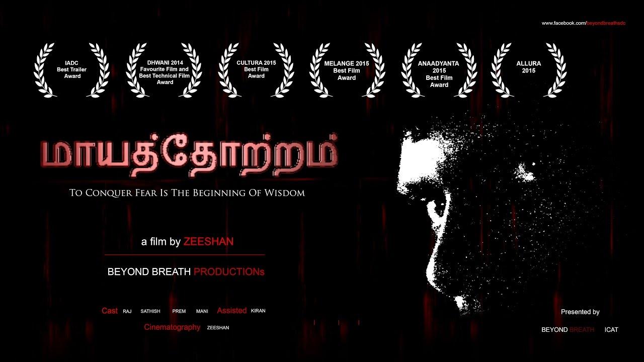 Maayathotram- A Beyond Breath Production
