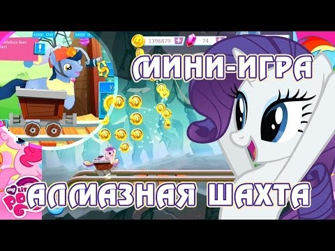 Мини-игра Алмазная шахта в игре My Little Pony