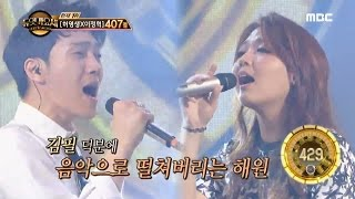 [Duet song festival] 듀엣가요제 - Kim pil, 'Hug me'~ Stage catching The heart of a woman 20160708