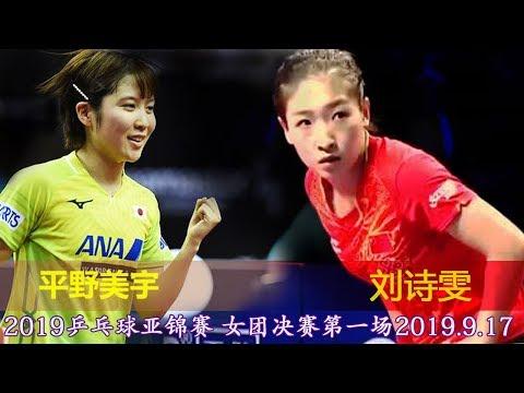 |乒乓球亚锦赛女团决赛|中国vs日本|第一场|刘诗雯vs平野美宇|全场回放|2019.9.17