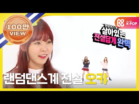 주간아이돌 (Weeky Idol) - 금주의 아이돌 ORANGE CARAMEL Random Play Dance (Vietnam Sub)