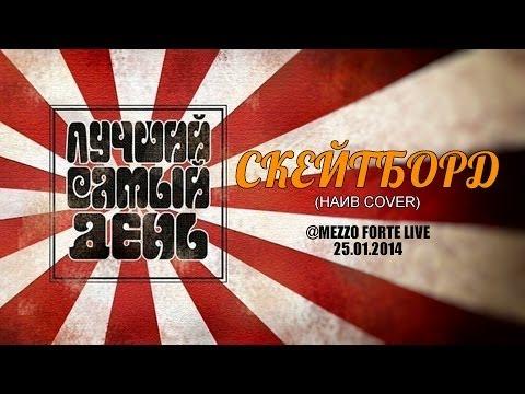 Лучший Самый День - Скейтборд (Наив cover) @ «Mezzo Forte» live 25.01.14