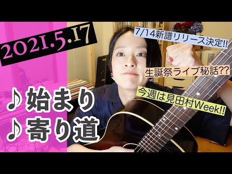 【2021/05/17】見田村千晴 げつよる生配信