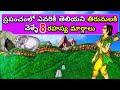 తిరుమలకి 8 రహస్య దారులు | Tirumala - Eight unknown ways to tirumala temple | United originals