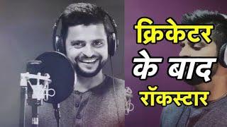 Watch: Suresh Raina Unveils Promo Of New Music Video..