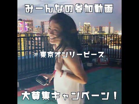 「みんなの参加動画 募集キャンペーン」映像・画像 第2弾!!