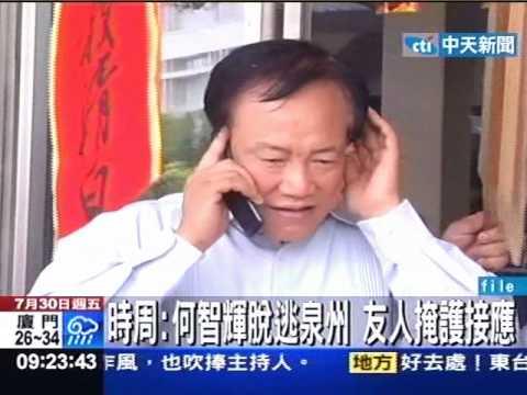 時周:何智輝逃脫泉州 友人掩護接應