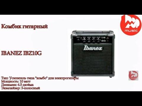 Комбик гитарный IBANEZ IBZ10G