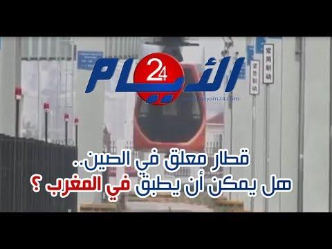 قطار معلق في الصين..هل يمكن أن يطبق في المغرب؟