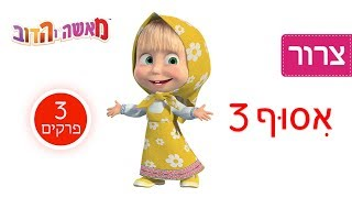 Masha and the Bear 🔷 Collection 3 🔷 3 Episodes in Hebrew