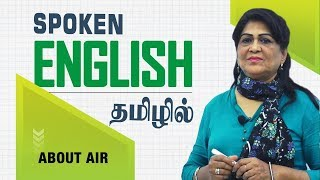 How to speak English About air | Learn Spoken English Through Tamil | How To Speak English Fluently