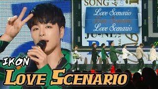 사랑을 했다 (LOVE SCENARIO) - iKON - MP3HAYNHAT COM