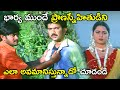 భార్య ముందే ప్రాణస్నేహితుడిని ఎలా అవమానిస్తున్నాడో | Kaluva Movie Scenes | Nagababu | Prudhvi Raj