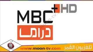 تردد قناة ام بي سي بلس دراما اتش دي MBC+ Drama HD على نايل سات