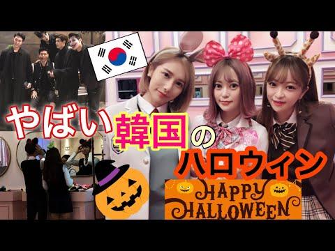 【韓国のハロウィン】韓国のカップルのハロウィンの過ごし方