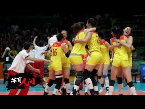 《体育人间》星耀征途——逆战:杀出重围挺进决赛 中国女排又一次站上了世界之巅 | CCTV 体育