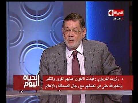 الحياة اليوم - د/ ثروت الخرباوي : قيادات الإخوان أصابهم الغرور والتكبر مع الصحافة أمثال عصام العريان