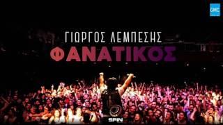 Γιώργος Λεμπέσης - Φανατικός | Giorgos Lempesis - Fanatikos (New 2017)