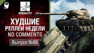 Худшие Реплеи Недели - No Comments №86 - от ADBokaT57