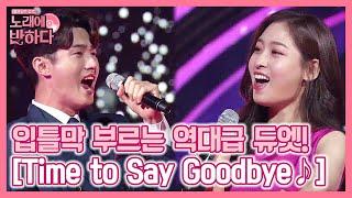 입.틀.막 부르는 역대급 듀엣! 허만x손지수 'Time to Say Goodbye♪' | 노래에 반하다 loveatfirstsong 190927 EP.2